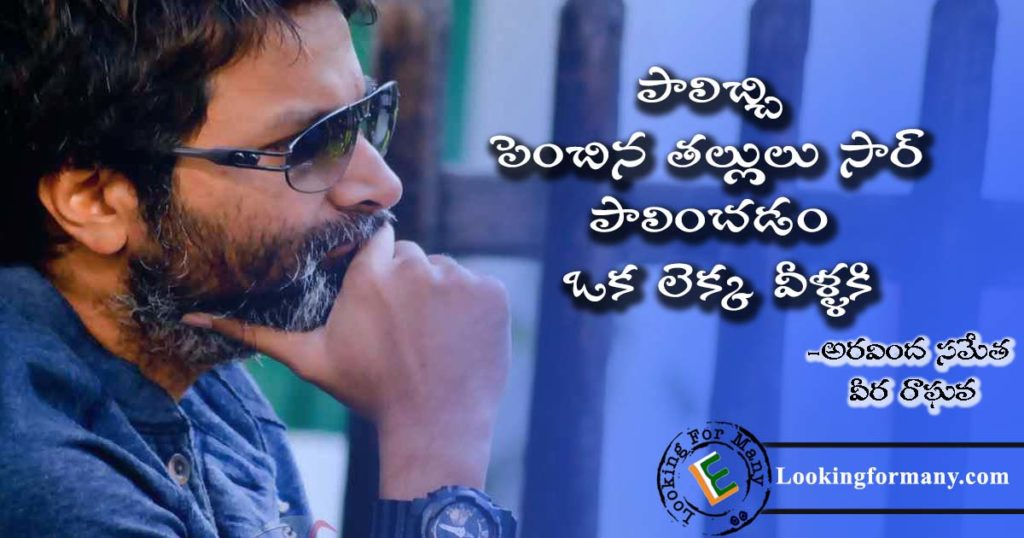 Paalichi penchina thallulu sir - Trivikram best dialogue from aravinda sametha