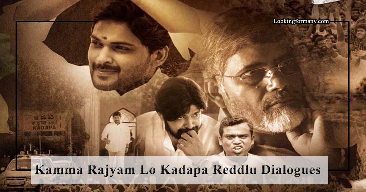 Kamma Rajyam Lo Kadapa Reddlu Dialogues Lyrics in Telugu with Images