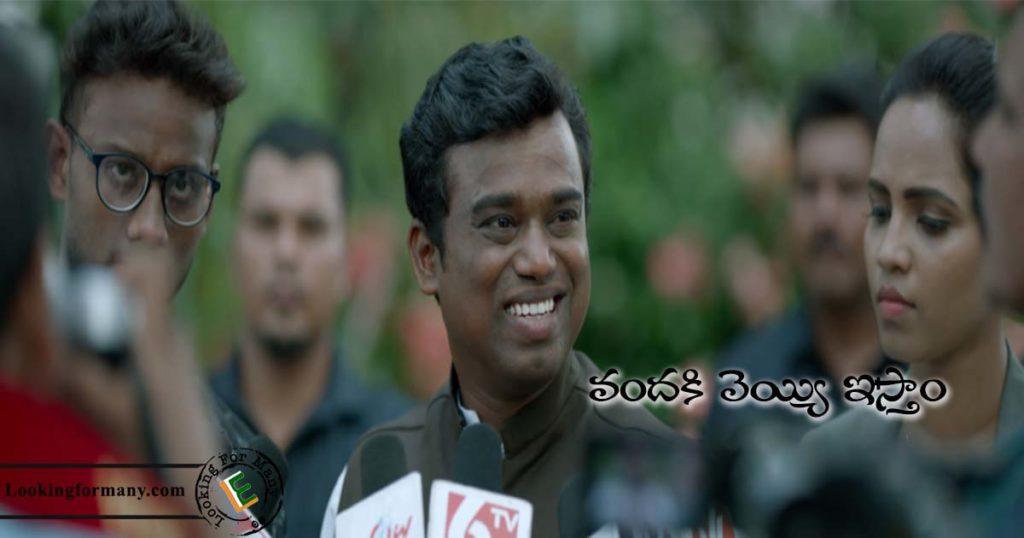 Vandha ki veyyi shetham - Kamma Rajyam Lo Kadapa Reddlu dialogue