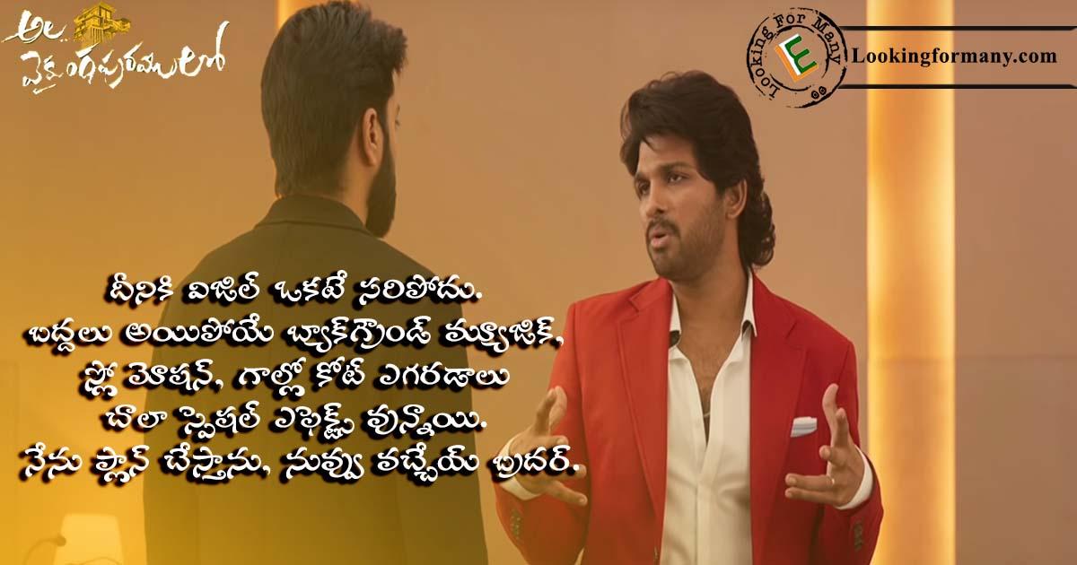 diniki vijil okate saripodhu - Ala Vaikunthapurramloo Movie Dialogue