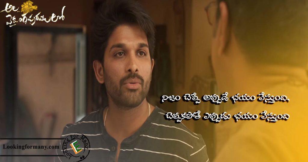 nijam cheppe appude bhayam vestundhi - Ala Vaikunthapurramloo Movie Dialogue