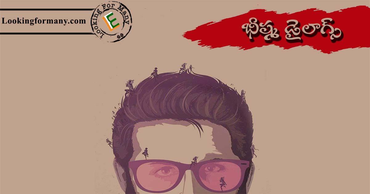 Bheeshma dialogues lyircs in telugu with images