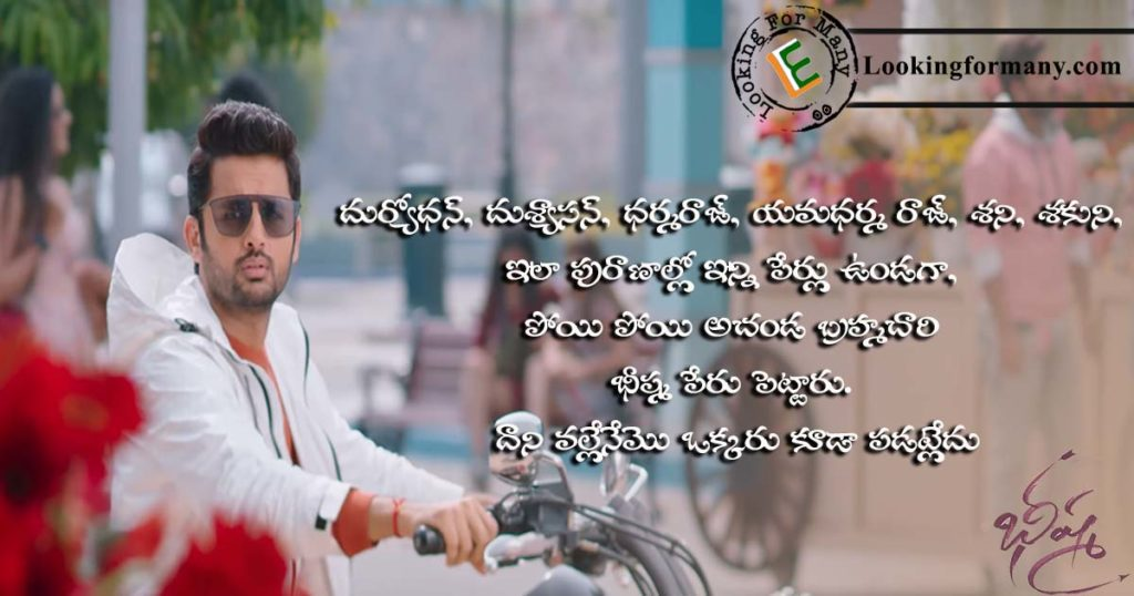 Bheeshma Movie Dialogues Lyrics In Telugu With Images