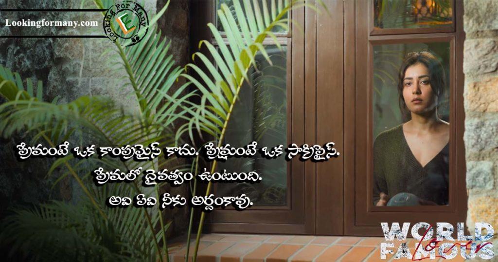 premantey oka comprise kadhu - world famous lover movie telugu dialogue