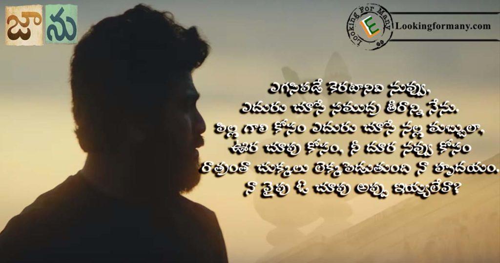 yegasi padey keratanivi nuvvu - jaanu movie telugu dialogue