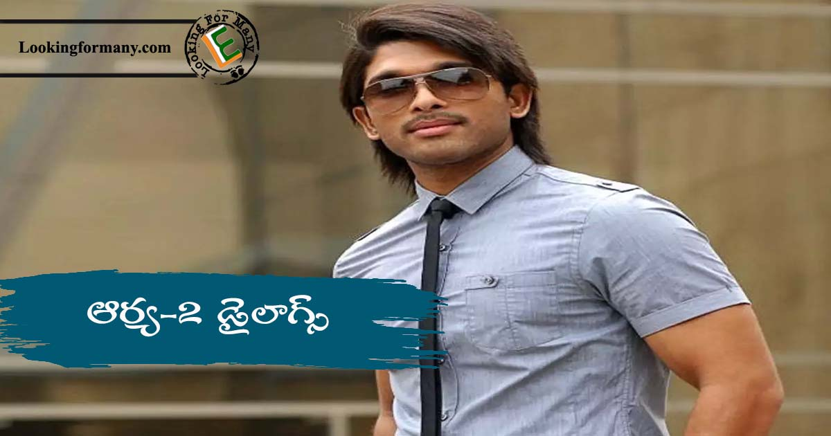 Arya 2 Movie Diaogues Lyrics in Telugu with Images