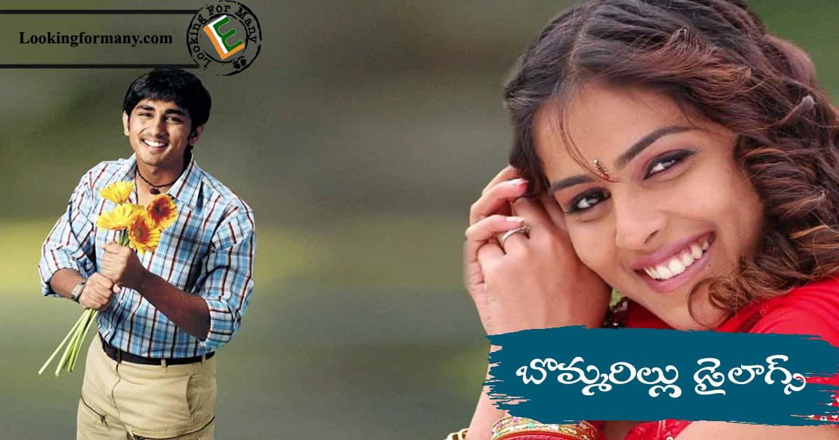 Bommarillu Movie Diaogues Lyrics in Telugu with Images