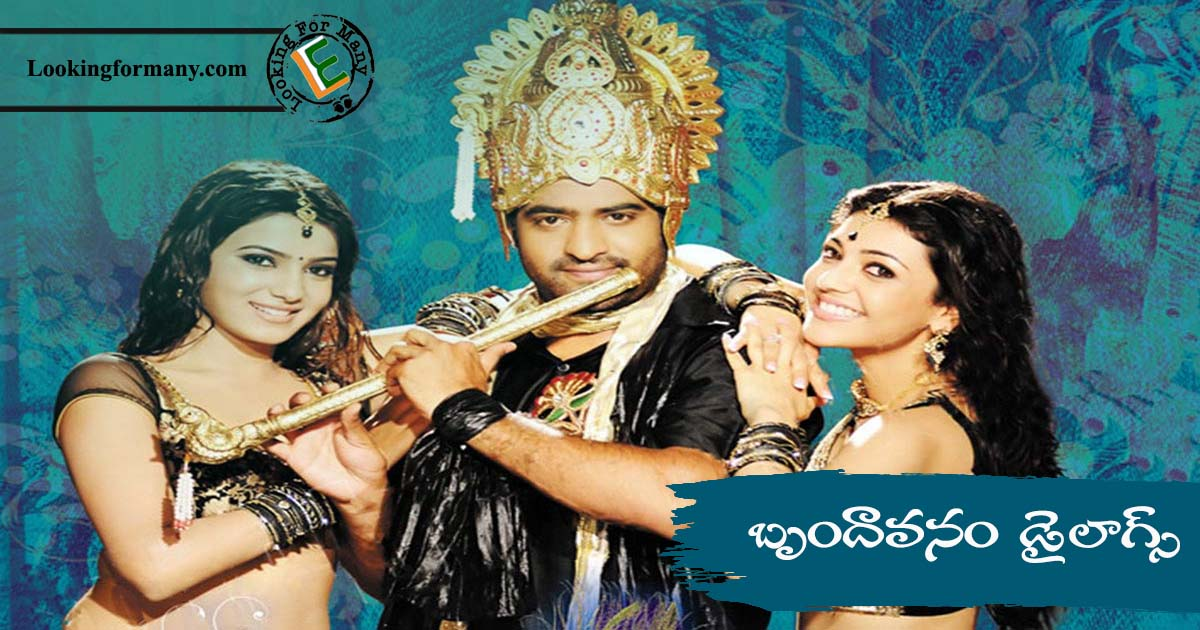 Brindavanam Movie Diaogues Lyrics in Telugu with Images