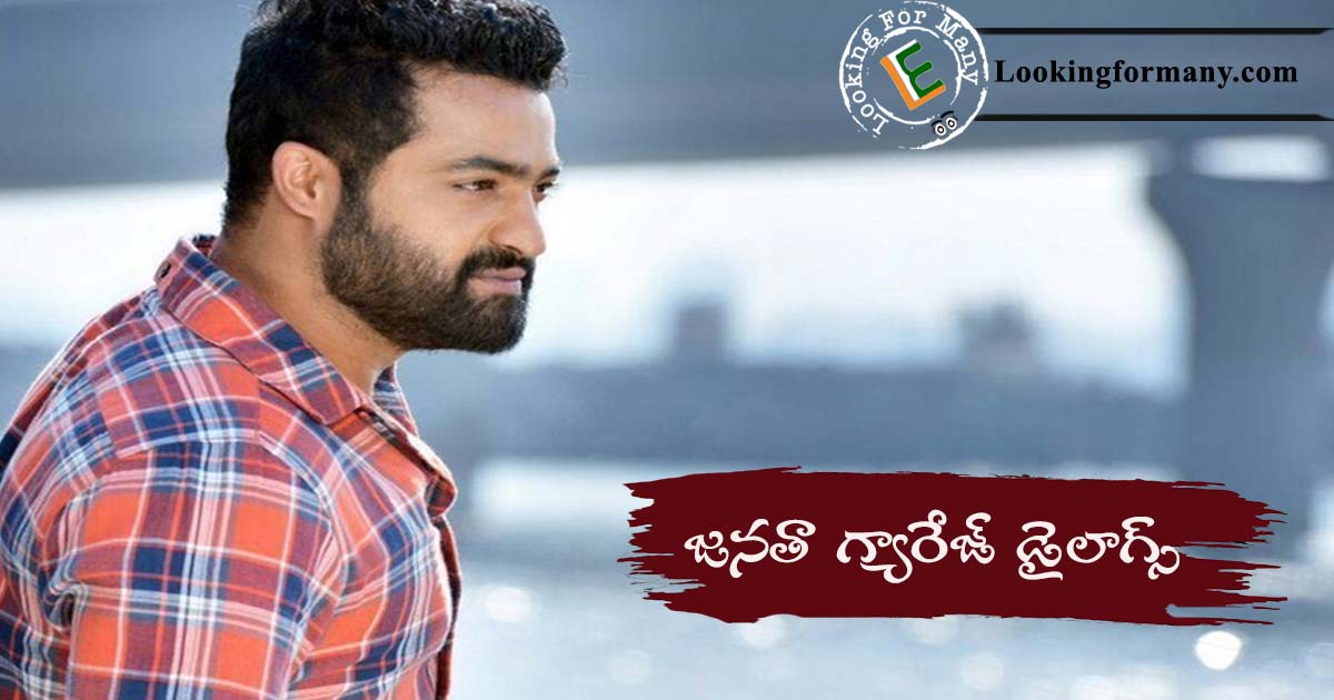 Janatha Garage Dialogues Lyrics in Telugu with Images