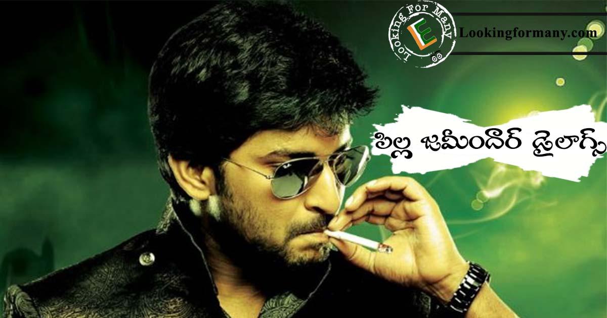 Pilla Zamindar Dialogues Lyrics in Telugu with Images