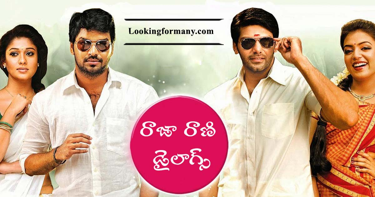 Raja Rani Dialogues Lyrics in Telugu with Images