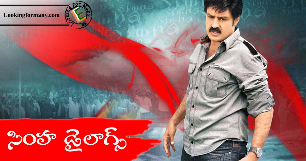 Simha Dialogues Lyrics in Telugu with Images