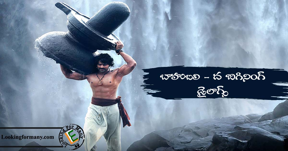Baahubali The Beginning Movie Diaogues Lyrics in Telugu with Images