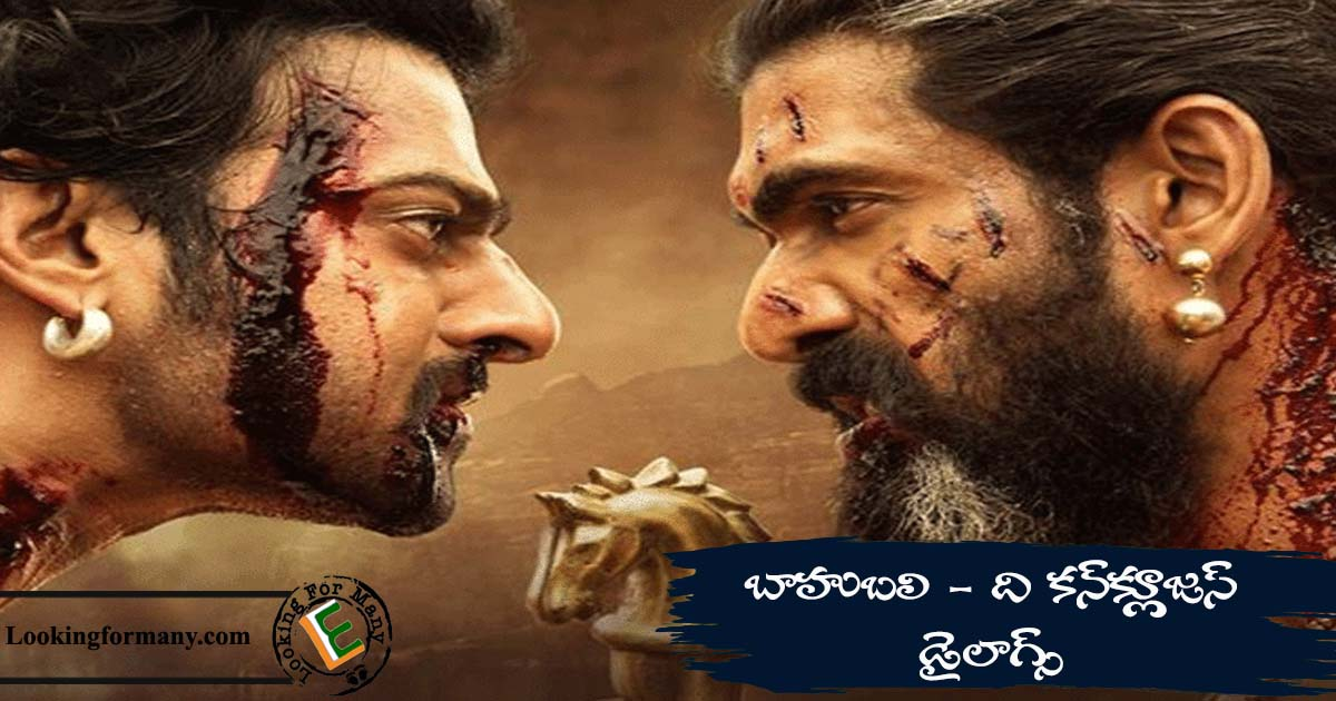 Baahubali The Conclusion Movie Diaogues Lyrics in Telugu with Images