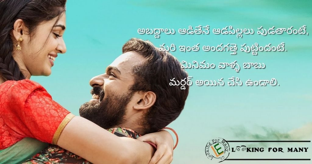 abaddalu aaditeney adapillalu pudataru antey - Uppena dialogues lyrics