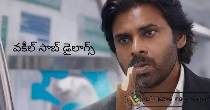 Vakeel Saab Dialogues Lyrics in Telugu with Images