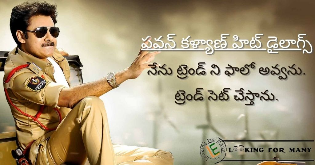 Pawan Kalyan Dialogues Lyrics in Telugu with Images