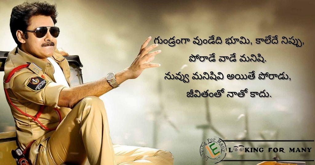 gundram ga vundedhey bhoomi kaalede nippu - pawan kalyan dialogues lyrics