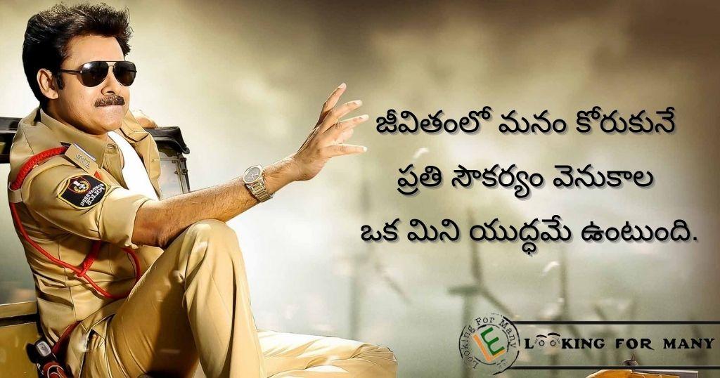 jeevitham lo manam korukuney prathi sowkaryam - pawan kalyan dialogues lyrics.jpg