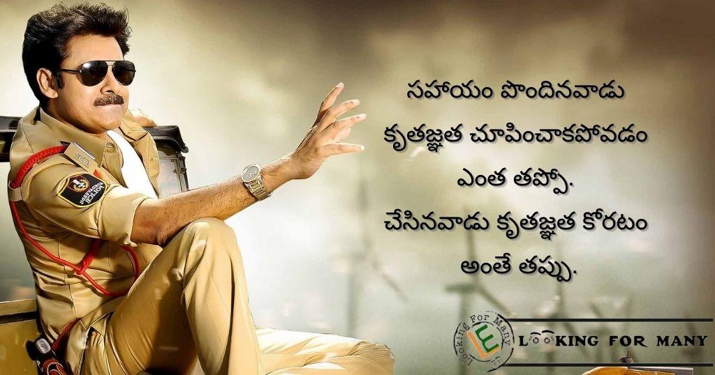 sahayam pondinavadu kruthagnath chupinchakapovadam - pawan kalyan dialogues lyrics