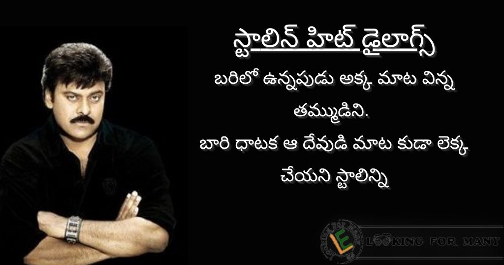 Stalin Movie Dialogues Lyrics in Telugu with Images