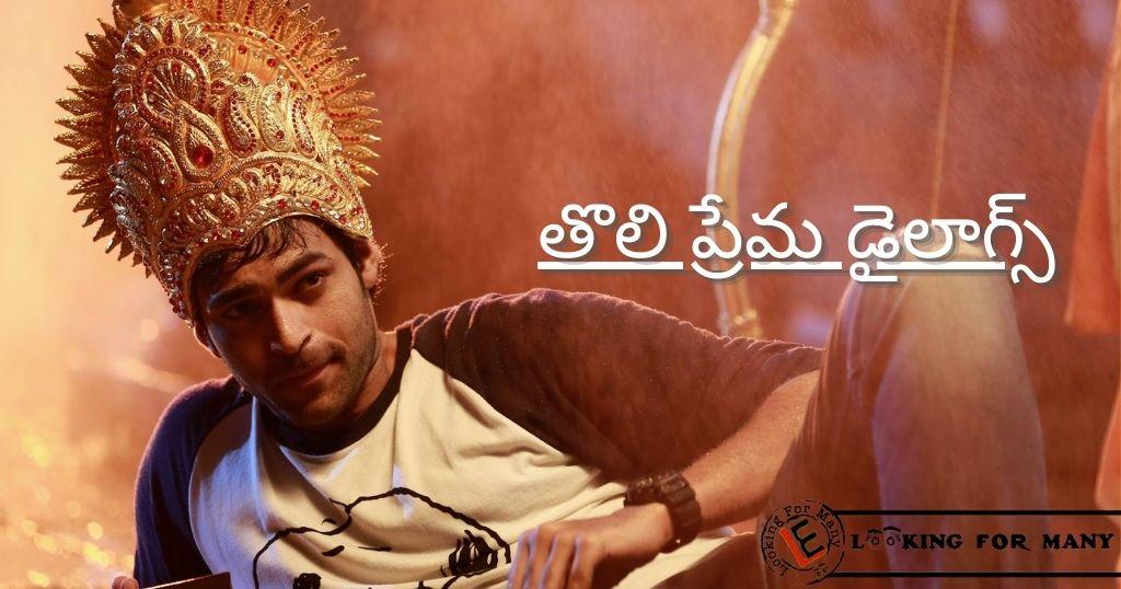 tholi prema dialogues lyrics in telugu with images