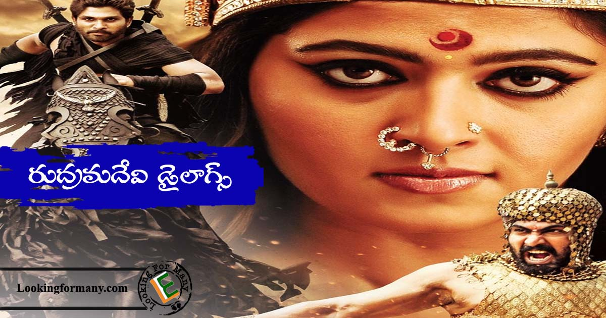 Rudhramadevi Dialogues Lyrics in Telugu with Images